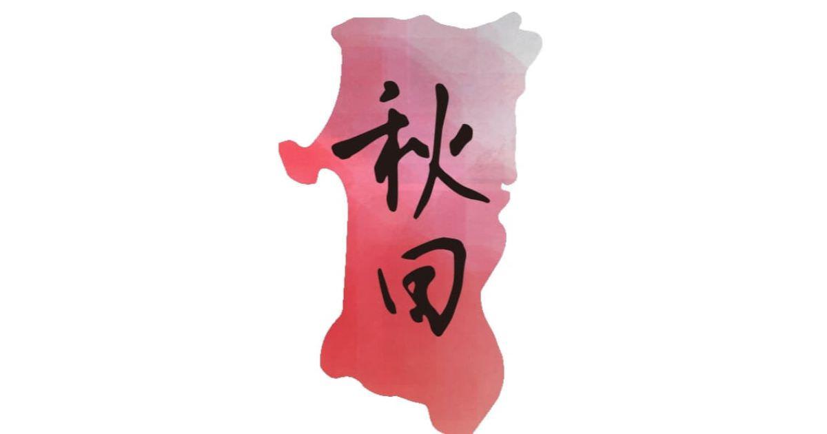 akita-picture