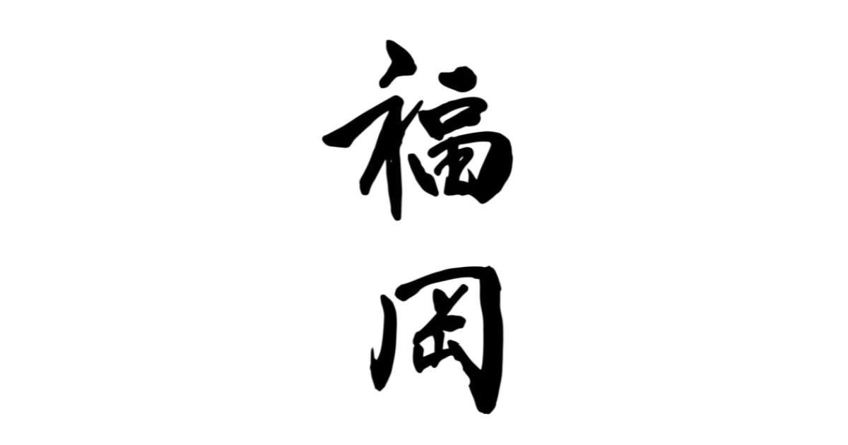 fukuoka-picture
