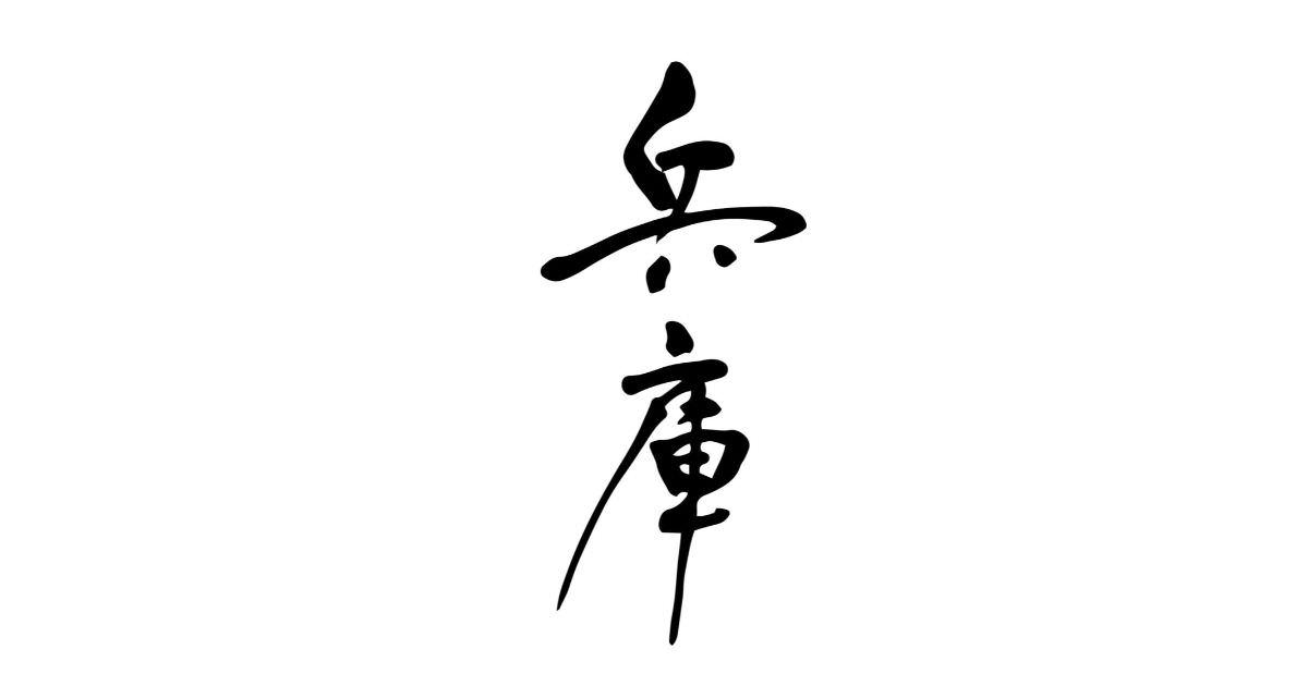hyogo-picture