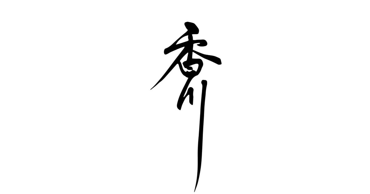 kagawa-picture