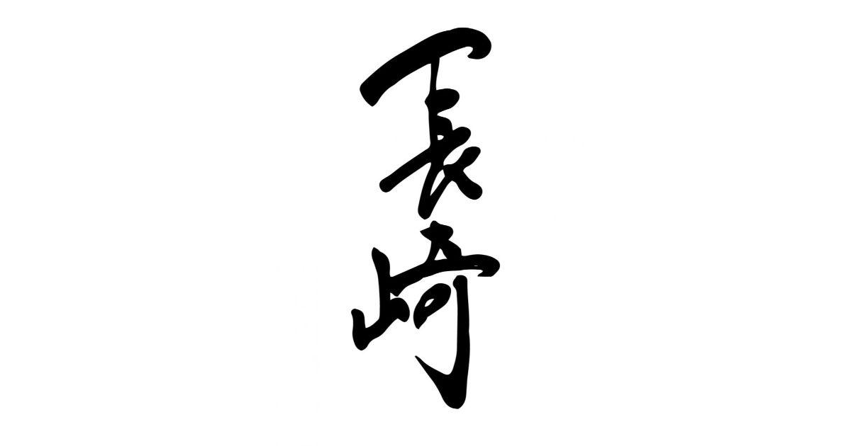 nagasaki-picture