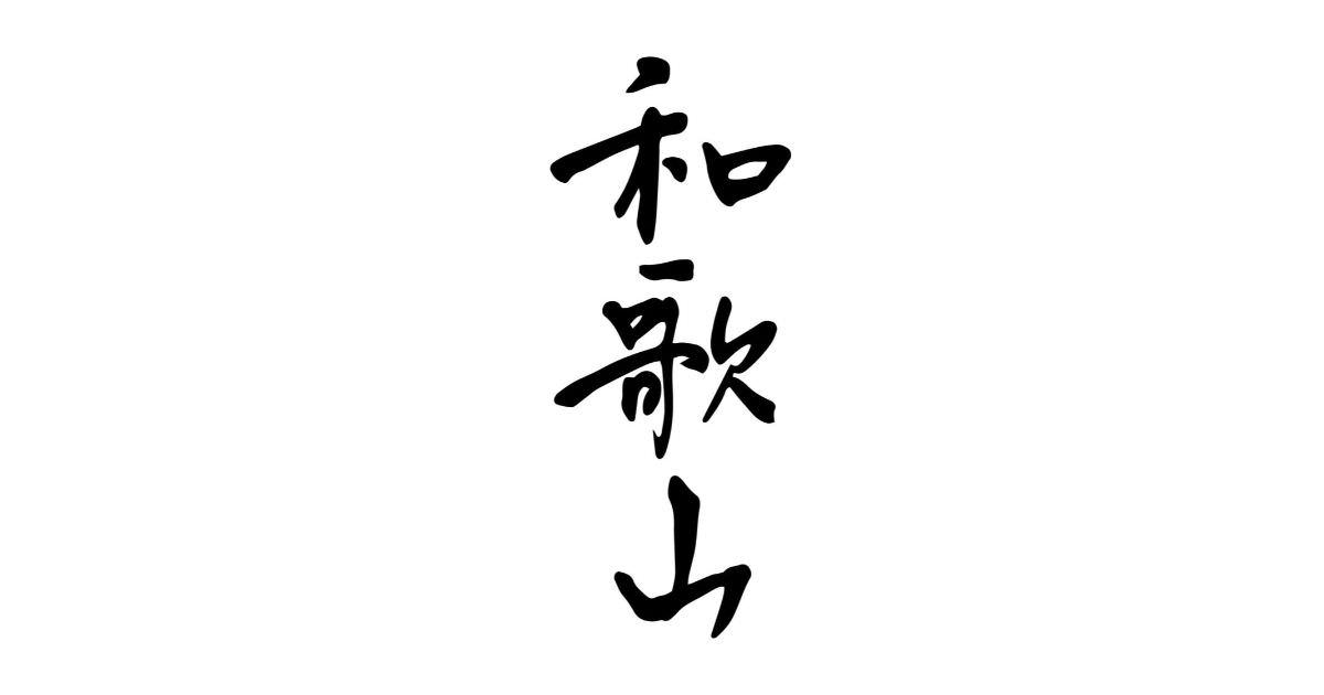 wakayama-picture