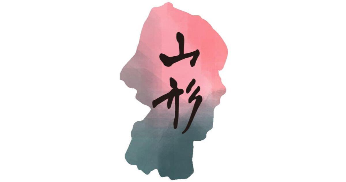yamagata-picture
