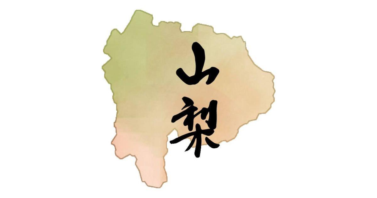 yamanashi-picture